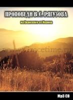 ПЕРВОСВЯЩЕННЕЧЕСКАЯ МОЛИТВА. Виктор Рягузов - 1 CD