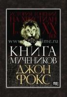 КНИГА МУЧЕНИКОВ. Джон Фокс - 1 CD