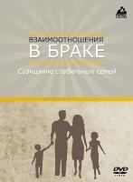 ВЗАИМООТНОШЕНИЯ В БРАКЕ. Созидание стабильных семей. Водди Бокам - 6 DVD