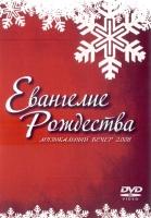 ЕВАНГЕЛИЕ РОЖДЕСТВА - 1 DVD