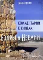 КОММЕНТАРИИ К КНИГАМ ЕЗДРЫ И НЕЕМИИ. Библейская студия. Эдвард Деннетт