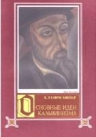 ОСНОВНЫЕ ИДЕИ КАЛЬВИНИЗМА. Х. Генри Митер