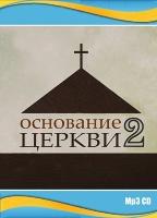 ОСНОВАНИЕ ЦЕРКВИ. Часть 2 - Алексей Коломийцев - 1 CD