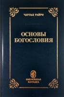 ОСНОВЫ БОГОСЛОВИЯ. Репринтное издание. Чарльз Райри