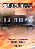 SHEPHERDS CONFERENCE 2008
