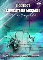 ПОРТРЕТ СЛУЖИТЕЛЯ БОЖЬЕГО. Стив Лоусон и Виктор Рягузов - 1 DVD