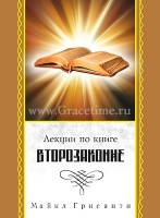 ЛЕКЦИИ ПО КНИГЕ ВТОРОЗАКОНИЕ. Майкл Грисанти - 11 DVD