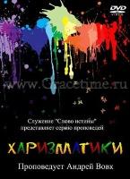 ХАРИЗМАТИКИ. Андрей Вовк - 1 DVD
