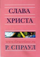 СЛАВА ХРИСТА. Роберт Спраул