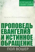 ПРОПОВЕДЬ ЕВАНГЕЛИЯ И ИСТИННОЕ ОБРАЩЕНИЕ. Пол Вошер