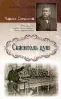 СПАСИТЕЛЬ ДУШ. Чарльз Сперджен