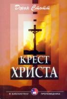 КРЕСТ ХРИСТА. Джон Стотт