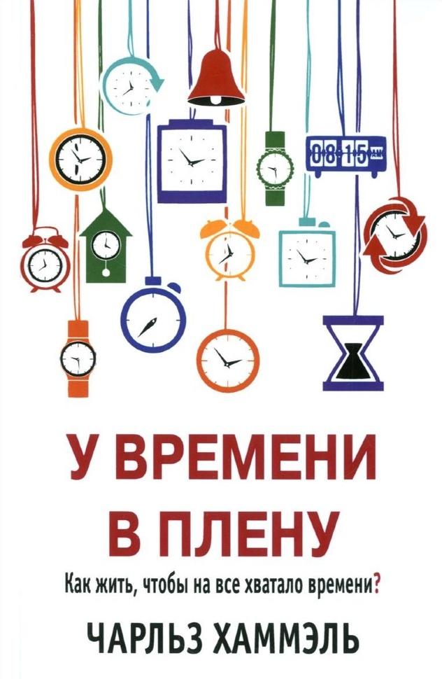 Как сделать и провести хронометраж рабочего времени