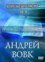 ВОСКРЕСНЫЕ БОГОСЛУЖЕНИЯ №1. Андрей Вовк - 1 DVD