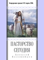 ПАСТОРСТВО СЕГОДНЯ. Алексей Коломийцев - 11 DVD