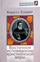 ВОСТОЧНОЕ ИСПОВЕДАНИЕ ХРИСТИАНСКОЙ ВЕРЫ. Кирилл Лукарис