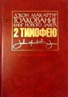 ТОЛКОВАНИЕ КНИГ НОВОГО ЗАВЕТА. 2 Тимофею. Джон Мак-Артур