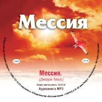 Аудиокнига: МЕССИЯ. Джерри Томас - 1 CD