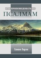 КАК ПРОПОВЕДОВАТЬ ПО ПСАЛМАМ. Стивен Лоусон - 11 DVD