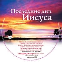 Аудиокнига: ПОСЛЕДНИЕ ДНИ ИИСУСА - 1 CD