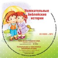 Аудиокнига: УВЛЕКАТЕЛЬНЫЕ БИБЛЕЙСКИЕ ИСТОРИИ - 1 CD