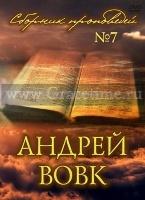 СОБРАНИЕ ПРОПОВЕДЕЙ №7. Андрей Вовк - 1 DVD