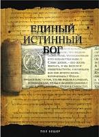 ЕДИНЫЙ ИСТИННЫЙ БОГ. Исследование библейского учения о Боге. Пол Вошер