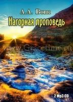 НАГОРНАЯ ПРОПОВЕДЬ - 2 CD. Андрей Вовк