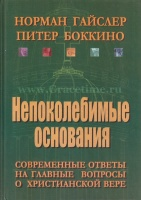 НЕПОКОЛЕБИМЫЕ ОСНОВАНИЯ. Норман Гайслер, Питер Боккино