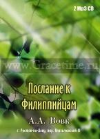 ПОСЛАНИЕ К ФИЛИППИЙЦАМ. Андрей Вовк - 2 CD