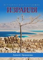 ИСТОРИЧЕСКАЯ ГЕОГРАФИЯ ИЗРАИЛЯ. Алексей Прокопенко - 11 DVD + 1 CD