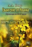 ЕВАНГЕЛИЕ ОТ ИОАННА (13-17 главы) - 1 CD
