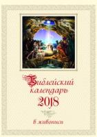 Перекидной календарь 2018: Библейский календарь живописи
