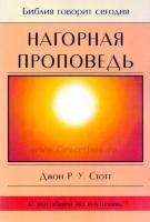 НАГОРНАЯ ПРОПОВЕДЬ. Джон Стотт