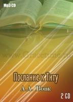 ПОСЛАНИЕ К ТИТУ. Андрей Вовк - 2 CD