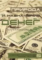 БИБЛЕЙСКАЯ РАСПОРЯДИТЕЛЬНОСТЬ. Природа и назначение денег. Алексей Коломийцев - 4 DVD
