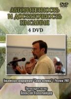 АВТОРИТЕТНОСТЬ И ДОСТАТОЧНОСТЬ ПИСАНИЯ - 4 DVD