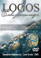 СЛОВО, ДАЮЩЕЕ ЖИЗНЬ - 2 DVD