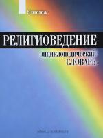 РЕЛИГИОВЕДЕНИЕ. Энциклопедический словарь. А.П. Забияко, А.Н.Красников, Е.С.Элбакян