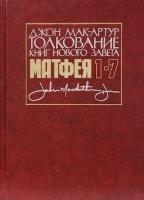 ТОЛКОВАНИЕ КНИГ НОВОГО ЗАВЕТА. Матфея. 1-7. Джон Мак-Артур
