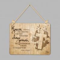 """Табличка интерьерная из дерева: """"Крест"""""""