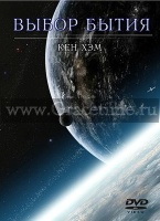 ВЫБОР БЫТИЯ. Кен Хем - 1 DVD