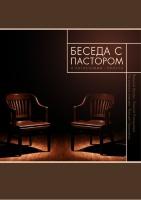 БЕСЕДЫ С ПАСТОРОМ: О Богословии - просто - 7 DVD