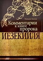 КОММЕНТАРИИ К КНИГЕ ПРОРОКА ИЕЗЕКИИЛЯ. Библейская студия. Уильям Келли