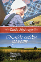 """КОГДА СЕРДЦЕ ПЛАЧЕТ. Книга 1. """"Сестры по лоскутному одеялу"""" Синди Вудсмолл"""