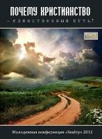 ПОЧЕМУ ХРИСТИАНСТВО - ЕДИНСТВЕННЫЙ ПУТЬ? Грег Коукл - 6 DVD