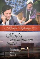 """КОГДА НАСТУПАЕТ УТРО. Книга 2. """"Сестры по лоскутному одеялу"""" Синди Вудсмолл"""