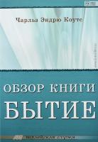 ОБЗОР КНИГИ БЫТИЕ. Библейская студия. Чарльз Эндрю Коутс