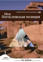 МОЯ БОГОСЛОВСКАЯ ПОЗИЦИЯ. Д-р Ричард Пратт - 4 DVD