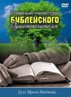ГЛАВНЫЕ КАЧЕСТВА БИБЛЕЙСКОГО ДУШЕПОПЕЧИТЕЛЯ. Д-р Эрни Бейкер - 12 DVD